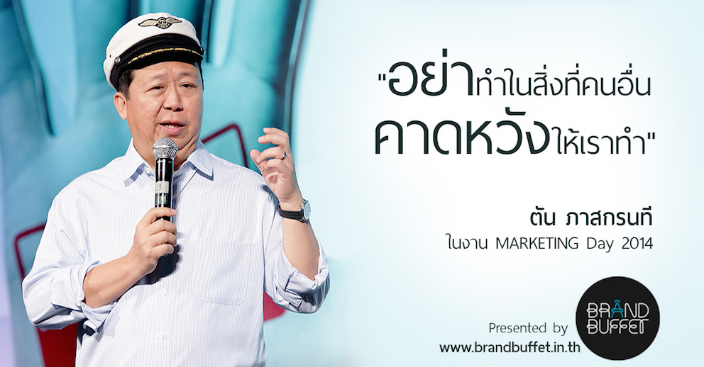 """เหนือกว่า Thailand Only ต้องเจอ """"คุณตัน Only"""" การตลาดนอกกรอบของ """"ตัน"""""""