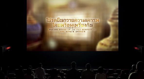 ไทยประกันฯ ทำซึ้ง (อีกแล้ว) ทำไมต้องยืนเคารพเพลงสรรเสริญฯในโรงหนัง