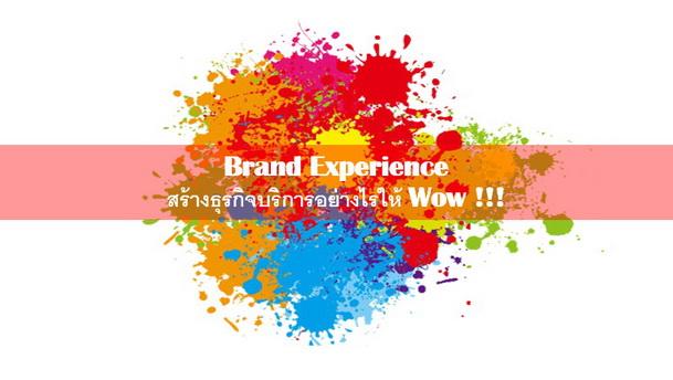 Brand Experience สร้างธุรกิจบริการอย่างไรให้ Wow !!!  [สรุปสัมมนา]