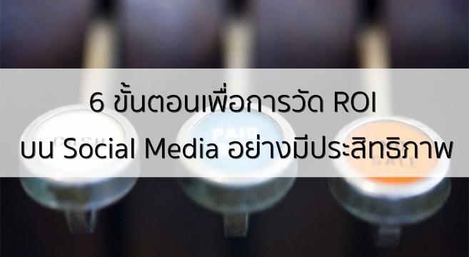 6 ขั้นตอนวัด ROI บน Social Media อย่างมีประสิทธิภาพ