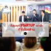 ปั้นแบรนด์ Startup อย่างไร กำไรร้อยล้าน [CMMU]