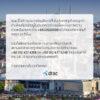 ดีแทคขอแสดงความห่วงใยต่อลูกค้าที่ขณะนี้อยู่ที่ประเทศตุรกี [PR]
