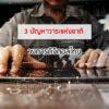 3 ปัญหาวาระแห่งชาติ วงการดิจิตอลไทย
