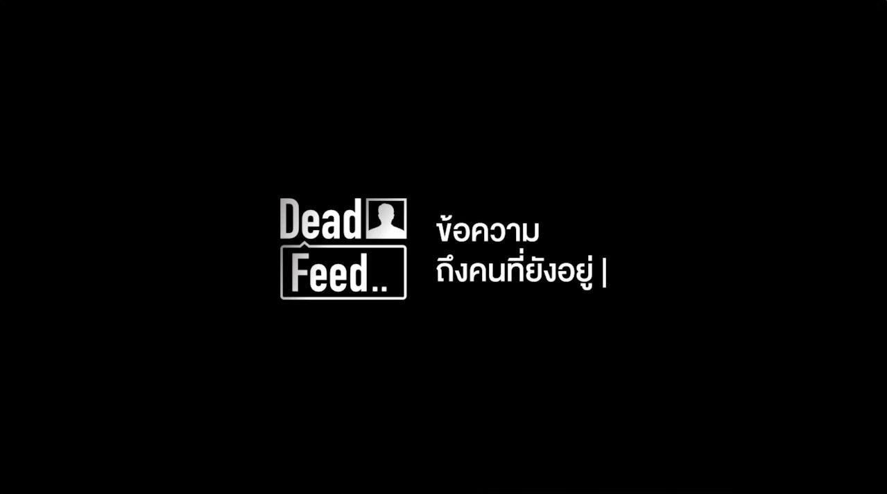 dead-feed-thai