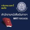 ทำพาสปอร์ตที่ MRT คลองเตย ได้แล้วเริ่ม 9 ธันวาคม นี้