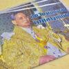 """'ไทยรัฐ' ฉบับพิเศษ """"100 วันน้อมอาลัยในหลวงภูมิพล"""" มากกว่านสพ. บันทึกประวัติศาสตร์ชาติไทย"""