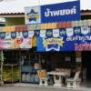"""โชห่วยไทย Never Die! กรณีศึกษา """"ยูนิลีเวอร์"""" เปิดร้านติดดาว บาลานซ์ขั้วอำนาจโมเดิร์นเทรด"""