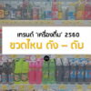 ผ่าเทรนด์ 'เครื่องดื่ม' ประเทศไทย 2560 ขวดไหนดัง-ดับ!