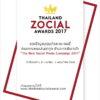 """""""โธธ โซเชียล"""" ชวนแบรนด์ และเอเจนซี่ส่งผลงานแคมเปญสุดคูล! เข้าประกวดในงาน Thailand Zocial Awards 2017 [PR]"""