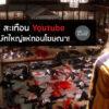 """""""คลิปโหด"""" สะเทือน Youtube เมื่อ 250 บริษัทใหญ่แห่ถอนโฆษณา!"""