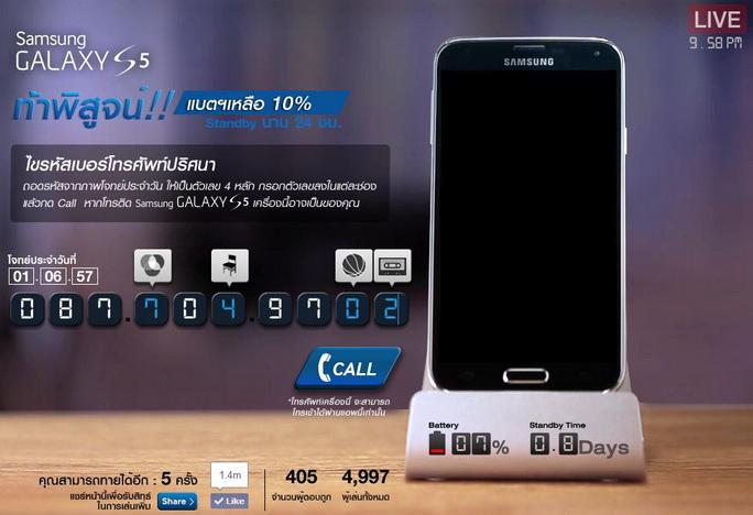 Samsung ออกแคมเปญ Interactive Live Video Call เจ้าแรกของเมืองไทย ลุ้นรับ Galaxy S5