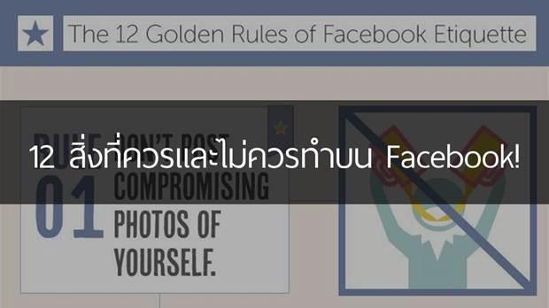 """12 สิ่งที่ """"ควรทำ"""" และ """"ไม่ควรทำ"""" บนเฟซบุ๊ค"""