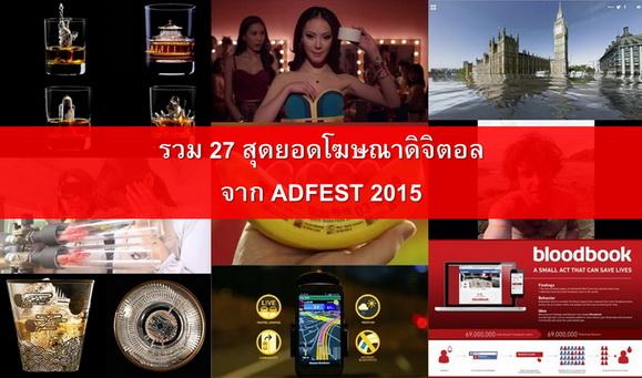 รวม 27 สุดยอดโฆษณาดิจิตอล จาก ADFEST 2015