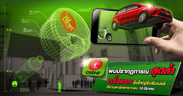 oishi application promo