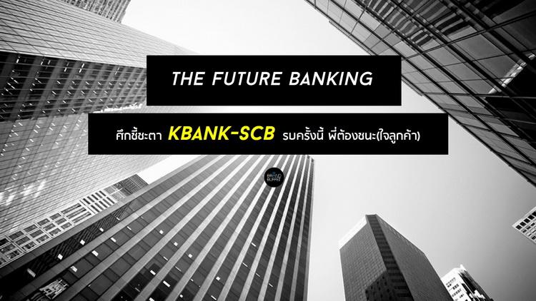 banking kbank scb2
