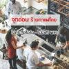 จุดอ่อนร้านกาแฟไทย พนักงานไม่กระตือรือร้น – ไม่มีฟรี Wifi