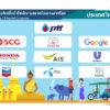 ปตท. ครองแชมป์บริษัทที่คนอยากเข้าทำงานมากที่สุดในไทย ตลาดแรงงานมองหาองค์กรที่มั่นคงเป็นหลัก