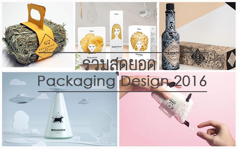 packaging-design-2016