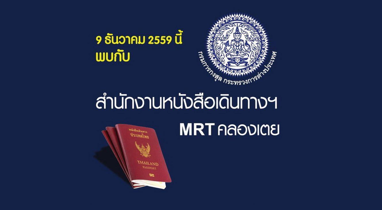 ทำพาสปอร์ตที่ MRT คลองเตย ได้แล้วเริ่ม 9 ธันวาคม นี้