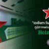 """""""เอเชียตะวันออกเฉียงใต้"""" ภูมิภาคแห่งความหวังของ Heineken สมรภูมินี้ขอดาวแดงสาดแสง"""