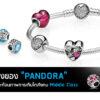 10 เรื่องของ Pandora เมื่อชนชั้นกลางเติบโต โอกาสของ Affordable Jewelry ก็มาถึง