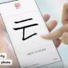 สุดครีเอท! แอพฯ ฝึกเขียนจีน ด้วยการตั้งเป็นรหัสปลดล็อคมือถือ ทำทุกวัน จำได้แน่นอน