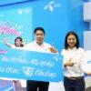 พบกับประสบการณ์ลื่นสุด คุ้มที่สุดกับ dtac SUPER 4G กับสุดยอดข้อเสนอสมาร์ทโฟน 4G หลากรุ่น ในงาน Thailand Mobile Expo 2017 [PR]