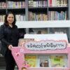 มูลนิธิเอสซีจี ปลุกพลังครูอนุบาลทั่วประเทศ เพิ่มพัฒนาการเด็กปฐมวัย ด้วยการใช้หนังสือภาพ [PR]