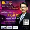เทคโนโลยีและคนแบบไหนถึง จะใช่ Thailand 4.0 [PR]