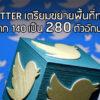มาสักที! Twitter เตรียมทดลองขยายพื้นที่จาก 140 เป็น 280 อักษร ดันการเติบโตในเอเชีย