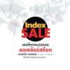 INDEX SALE มหกรรมลดล้างสต็อกเฟอร์นิเจอร์ครั้งใหญ่ สูงสุด 70% หมดแล้ว หมดเลย