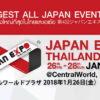 เตรียมนับถอยหลัง!!! สู่งานญี่ปุ่นที่ยิ่งใหญ่ที่สุดในเอเชีย!!! กับงาน JAPAN EXPO THAILAND 2018 มหกรรมญี่ปุ่นแห่งปี [PR]