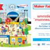 """ห้ามพลาด! งาน """"Maker Faire Bangkok: ลานอวดของประลองไอเดีย"""" มหกรรมแสดงสิ่งประดิษฐ์ของเหล่านักสร้างสรรค์ที่ใหญ่ที่สุดในเอเชียตะวันออกเฉียงใต้ [PR]"""