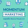 จุดกระแส Share ให้ปัง กลยุทธ์ปากต่อปากแบบ 4.0 สร้างได้ด้วย Momentum Marketing