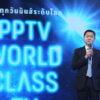 ทีวีจะเหลือ 12 ช่อง! PPTV ฮึดสู้ช่องใหญ่ เติมบันเทิงฮอลลีวู้ด-สารคดีดิสคัฟเวอรี ขยายฐานผู้ชม