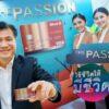 KBank รุกเสริมฐานกลุ่มพรีเมี่ยม เปิดตัวบัตรเครดิต Passion กวาดลูกค้ารายได้ 70,000 บาท