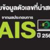 AIS ประกาศผลประกอบการปี 2560 กำไรสุทธิ 30,077 ล้านบาท และจ่ายปันผล 3.57 บาท ต่อหุ้น