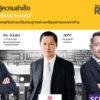 สัมมนา SME อยาก GO Inter เคล็ดไม่ลับสู่ความสำเร็จ Thai SME to Global Success
