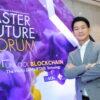 ไทยพาณิชย์ และดิจิทัล เวนเจอร์ส จัดสัมมนา Faster Future Forum 2018 ปลดล็อก Blockchain เทคโนโลยีพลิกโฉมธุรกิจโลก [PR]