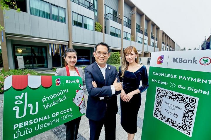 ครั้งแรกในวงการอสังหา AP Thai ผนึก Kbank ขานรับสังคมไร้เงินสด จ่ายค่าจองบ้านผ่าน QR Code