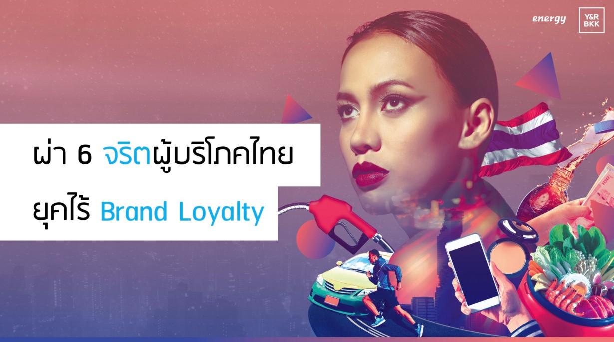"""ผ่า 6 จริตคนไทย  และ 4 แนวทางแบรนด์ """"มัดใจ"""" ผู้บริโภคยุคไร้  Brand Loyalty"""