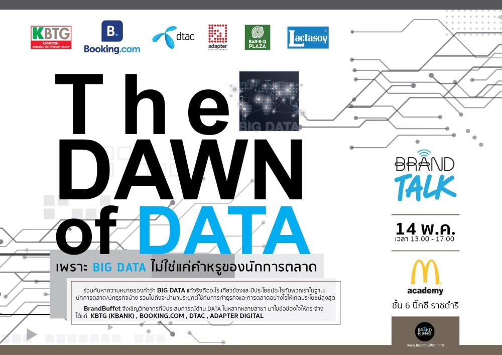 เสวนาฟรี The DAWN of DATA เพราะ  BIG DATA ไม่ใช่แค่คำหรูของนักการตลาด
