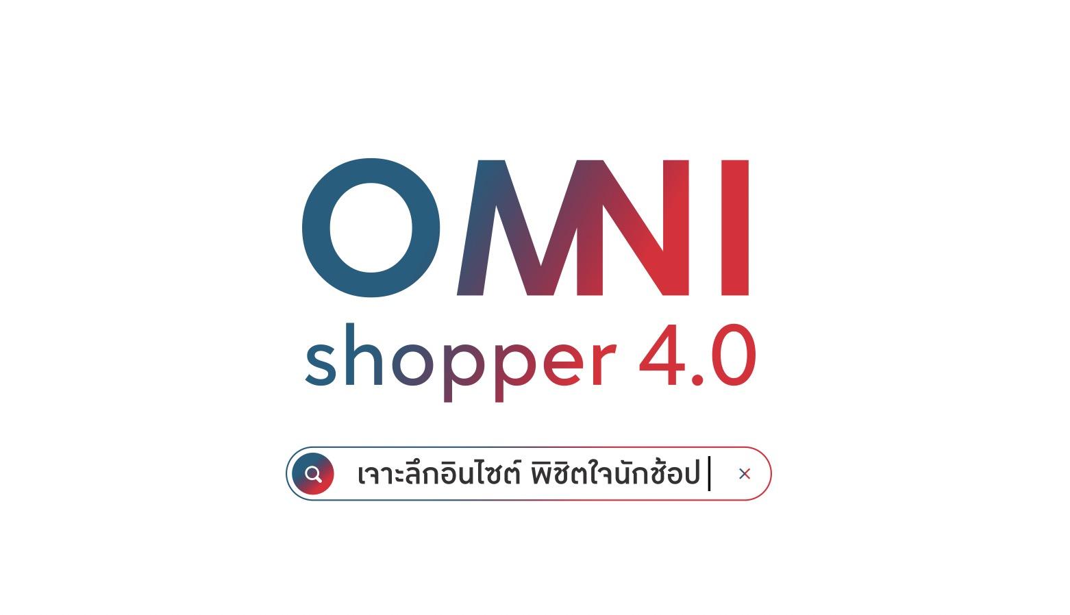OMNI Shopper เจาะลึกอินไซต์พิชิตใจนักช๊อป 4.0  Online – Offline แบบไหนถึงพอดี?