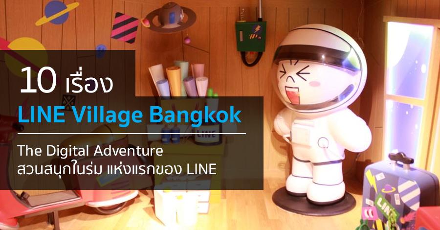 10 เรื่องของ LINE Village Bangkok The Digital Adventure สวนสนุกในร่ม แห่งแรกของ LINE