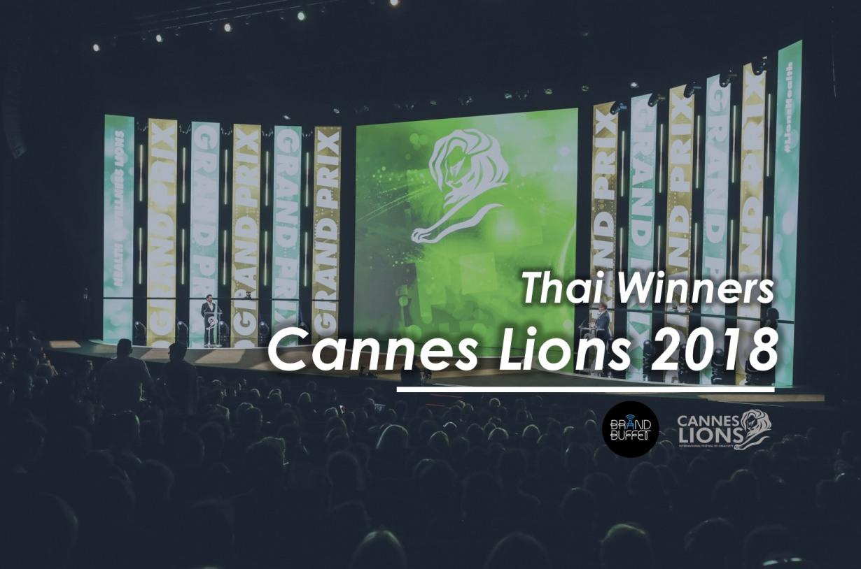 ที่เดียวครบจบเลย รวม 'โฆษณาไทย' ผงาดเวทีโลกคว้าสิงโต Cannes Lions 2018