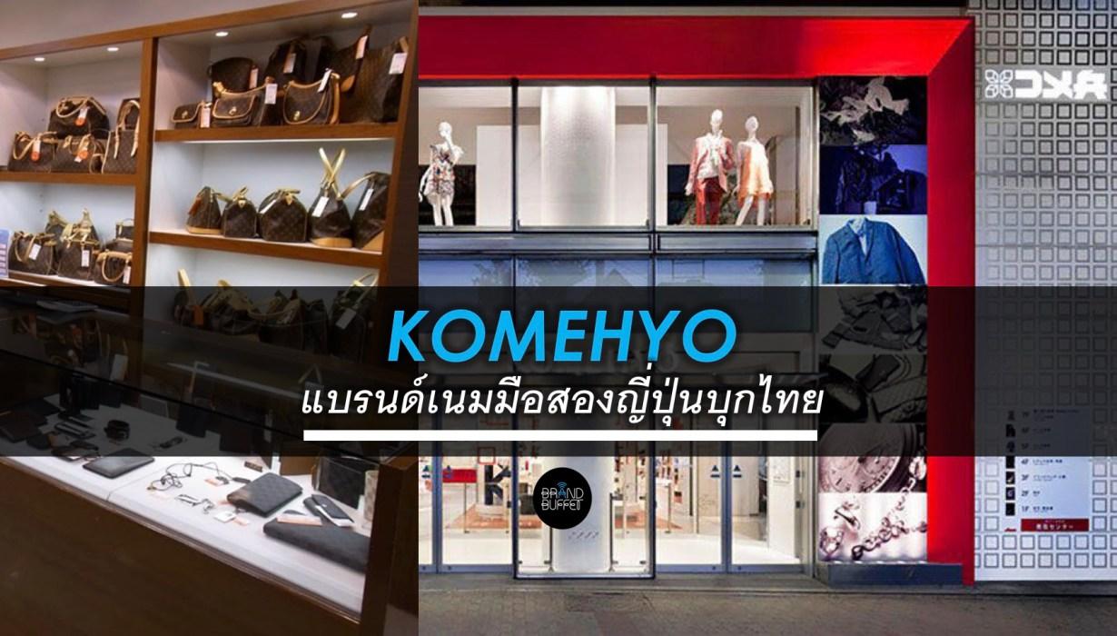 ใจสั่นมันต้องโดน 'โคเมะเฮียว' ร้านแบรนด์เนมมือสอง อันดับ 1 จากญี่ปุ่นบุก 'ไทย' เมื่อสหพัฒน์อยากขายของหรู
