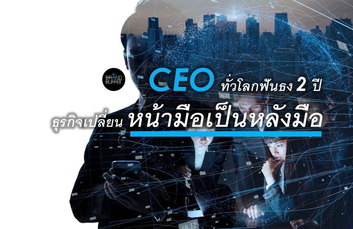 CEO ทั่วโลก ฟันธงอีก 2 ปีข้างหน้า 'ธุรกิจ' จะเปลี่ยนแปลง 'หน้ามือเป็นหลังมือ'