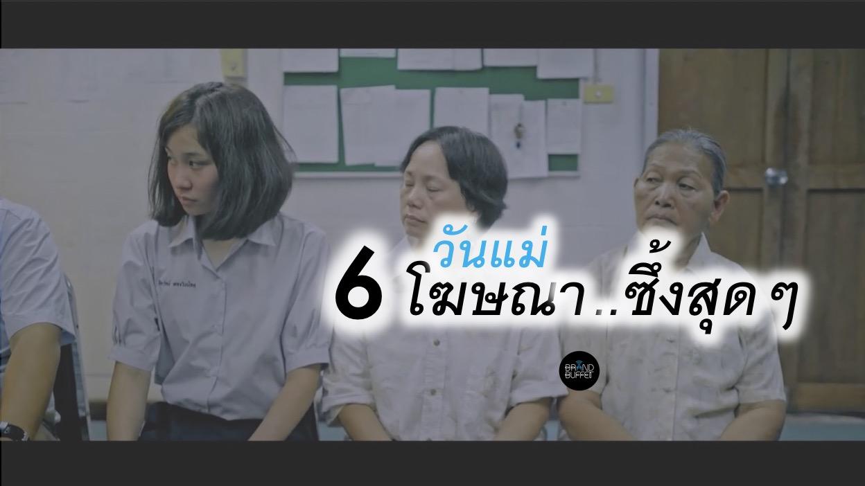 """ย้อนดูรวม  6 โฆษณาซึ้งสุดๆ """"วันแม่""""  ปี 2561"""