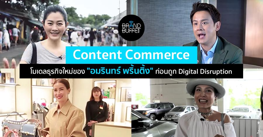 """ทำคอนเทนต์ให้สุด ต้องไม่หยุดแค่ที่แชร์ อ่านแล้วชอบต้อง Shop ได้เลย สูตรทำ Content Commerce โมเดลธุรกิจใหม่ของ """"อมรินทร์พริ้นติ้ง"""""""
