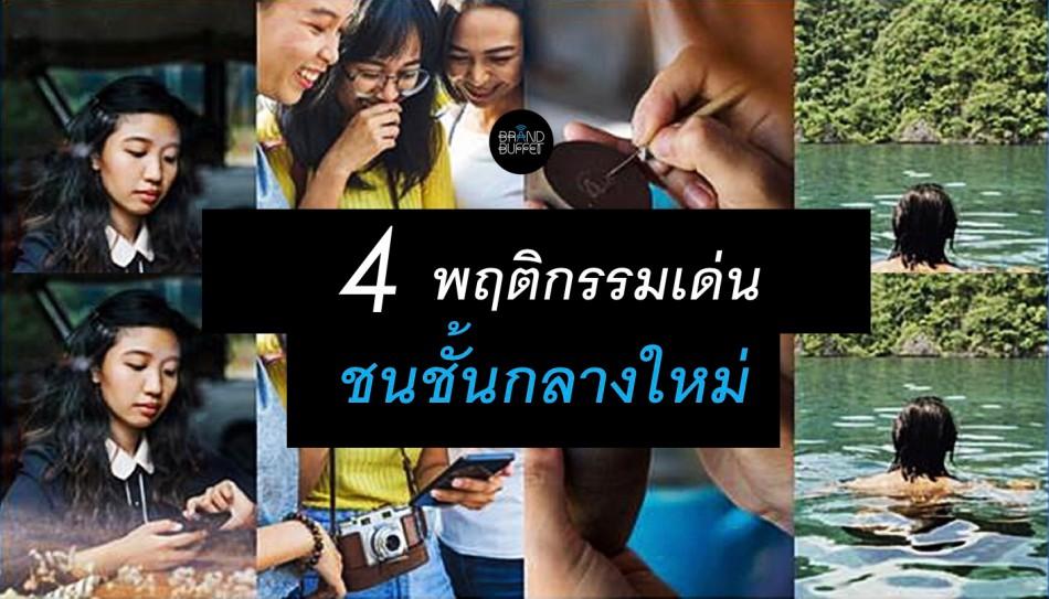 """Facebook เผย 4 พฤติกรรมเด่น """"ชนชั้นกลางใหม่""""กลุ่มเป้าหมายหลัก ที่จะเข้ามาขับเคลื่อนเศรษฐกิจไทยและอาเซียน"""
